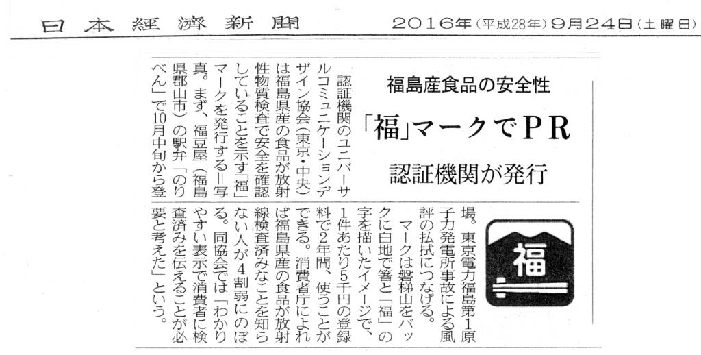 日本経済新聞 2016年9月24日