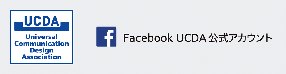 Facebook UCDA公式アカウント
