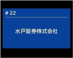第22回:認証マークで、当社のサービス向上の姿勢が、お客さまに示せます