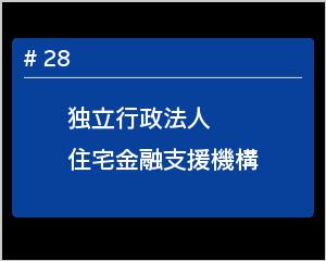 第28回:「特約料振替えのご案内」ハガキがUCDA認証「伝わるデザイン」を取得