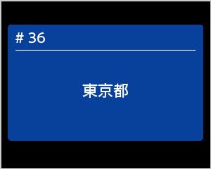 第36回:「東京防災」で、「わかりやすさ」のUCDA認証を取得
