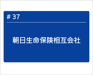 第37回:「保険御加入の電子手続」の電子画面でUCDA認証を取得