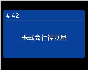 第42回:「フクシマケン食の復興支援」みんなのプロジェクトに参加 福島県の食の安全・安心を全国の皆さんに知ってほしい