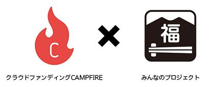 キャンプファイヤー×みんなのプロジェクト