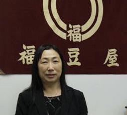 株式会社 福豆屋 専務取締役 小林 文紀