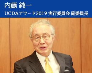 第14回:UCDAアワード10周年 記念対談|内藤 純一氏(UCDAアワード2019 実行委員会 副委員長)