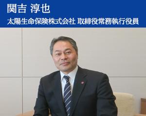 第23回:UCDAアワード2020受賞企業 特別対談|関吉 淳也氏(太陽生命保険株式会社)