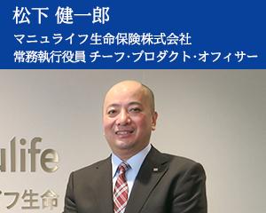 第25回:UCDAアワード2020受賞企業 特別対談|松下 健一郎氏(マニュライフ生命保険株式会社)