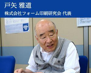 第2回:1956年、日本のビジネスフォームはこうしてはじまった