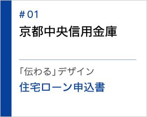 事例紹介01:京都中央信用金庫