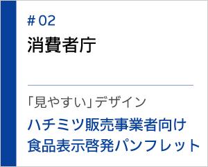 事例紹介02:消費者庁