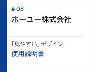 事例紹介03:ホーユー株式会社