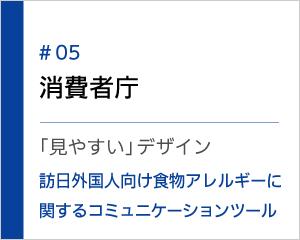 事例紹介05:消費者庁