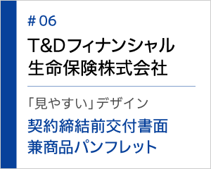 事例紹介06:T&Dフィナンシャル生命保険株式会社