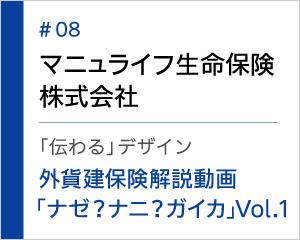 事例紹介08:マニュライフ生命保険株式会社
