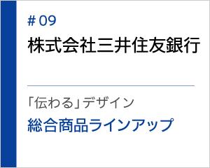 事例紹介09:株式会社三井住友銀行