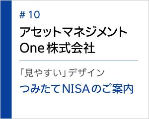 事例紹介10:アセットマネジメントOne株式会社