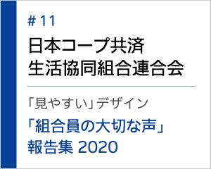 事例紹介11:日本コープ共済生活協同組合連合会