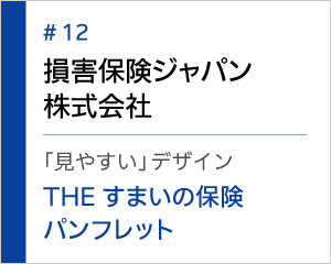 事例紹介12:損害保険ジャパン株式会社