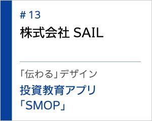 事例紹介13:株式会社SAIL