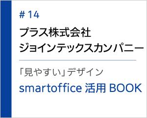 事例紹介14:プラス株式会社ジョインテックスカンパニー