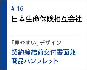 事例紹介16:日本生命保険相互会社