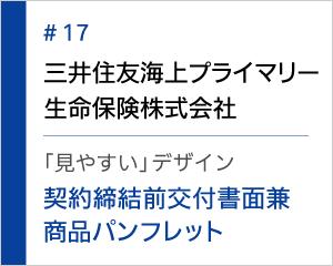 事例紹介17:三井住友海上プライマリー生命保険株式会社