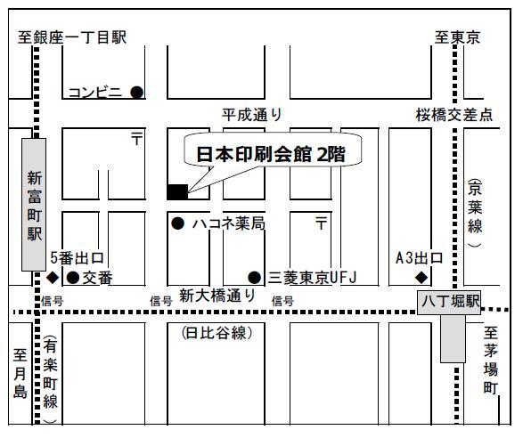会場となる印刷会館周辺地図