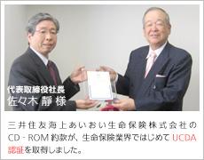 三井住友海上あいおい生命保険株式会社のCD-ROM約款が、生命保険業界ではじめてUCDA認証を取得しました。