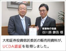 大和証券投資信託委託の販売用資料が、UCDA認証を取得しました。