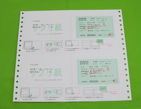 健康保険証に使用されるサクリ紙付両面ラミカード