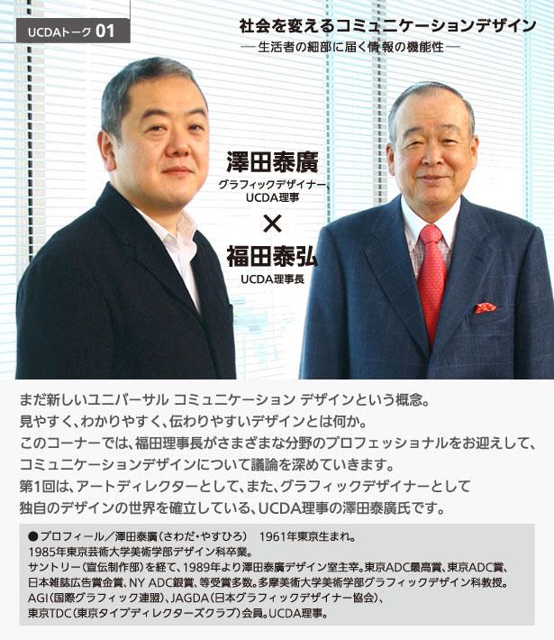 UCDAトーク01:澤田 泰廣 社会を変えるコミュニケーションデザイン