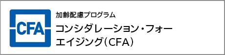 加齢配慮プログラム コンシダレーションフォーエイジング(CFA)